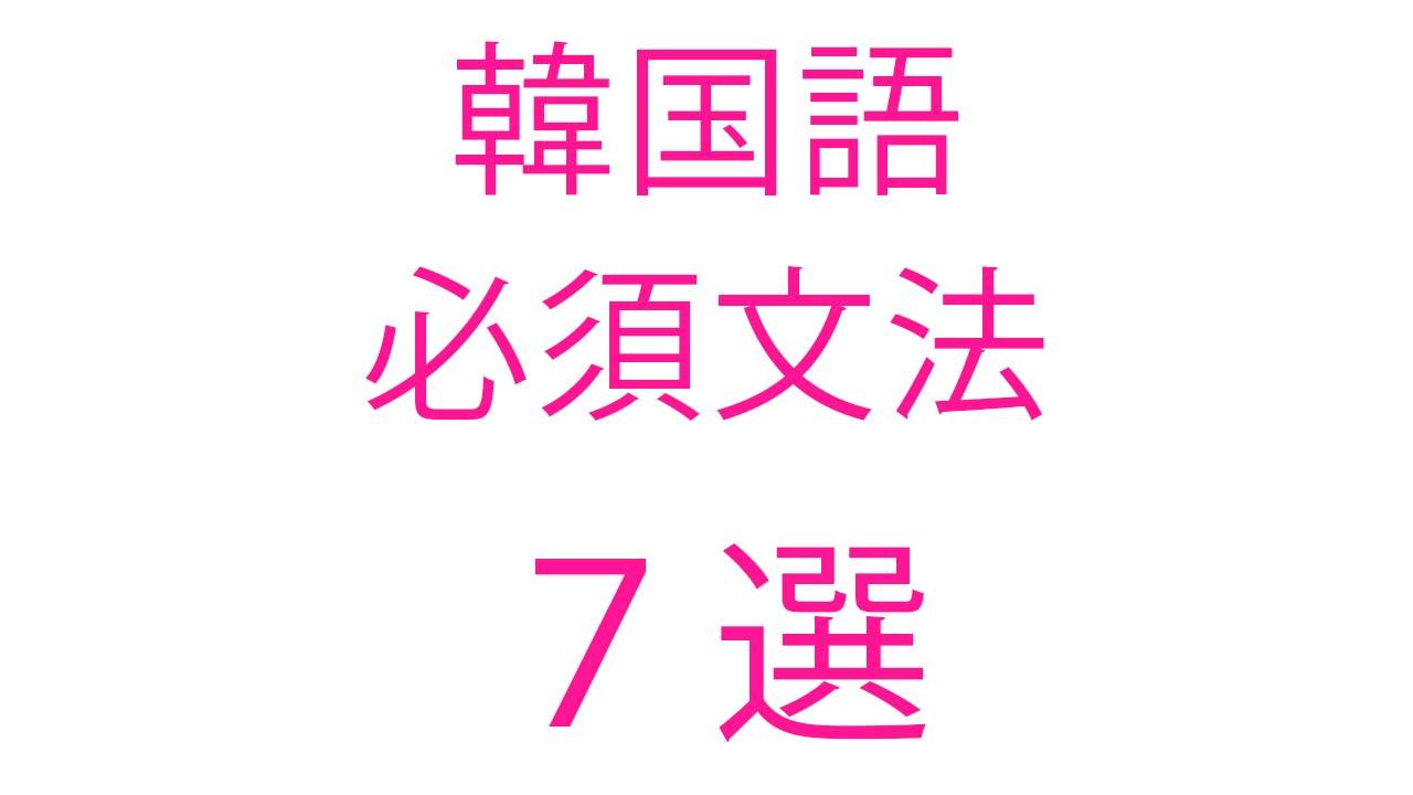 韓国語必須文法