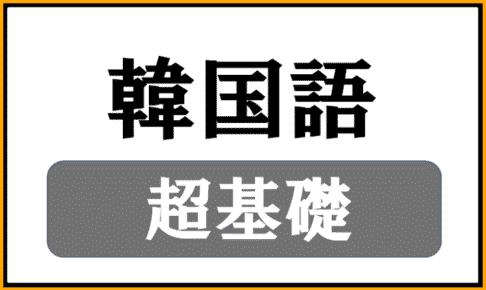 超基礎から始める人のための韓国語講座