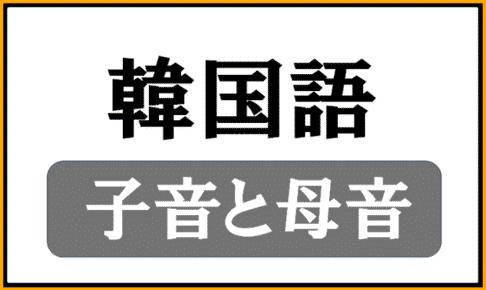 韓国語の子音と母音