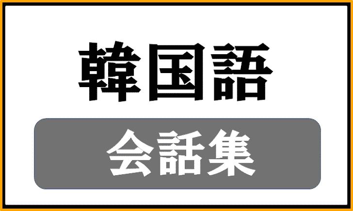 韓国語の会話集