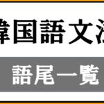 韓国語文法の語尾一覧