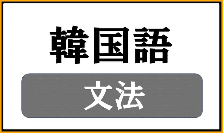 韓国語の文法