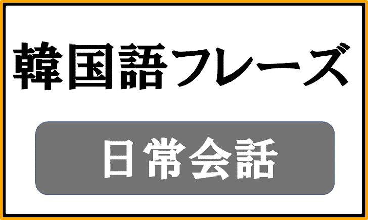 【日常会話】で使える韓国語フレーズ