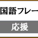 韓国語で「応援」するときによく使う便利なひとことフレーズを紹介。