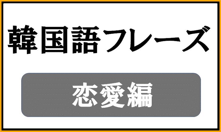 【恋愛】で使える韓国語フレーズ