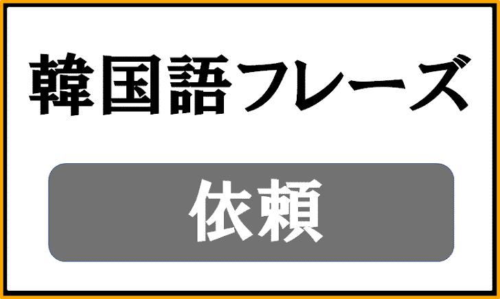 韓国語で「依頼」するときによく使う便利なひとことフレーズを紹介。