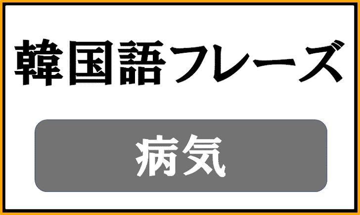 韓国語で「病気」のときによく使う便利なひとことフレーズを紹介。