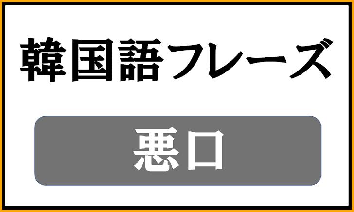 韓国語の「悪口」でよく使う便利なひとことフレーズを紹介。