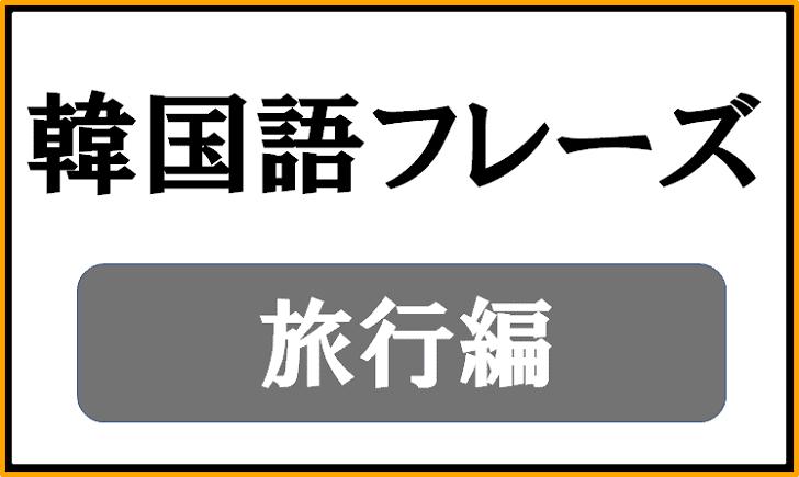 【旅行】で使える韓国語フレーズ