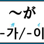 助詞「~が」の韓国語「-가/-이」の使い分けについて例文を見ながら解説