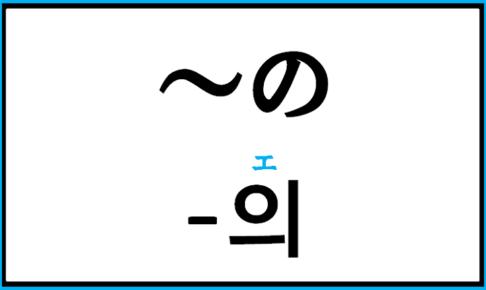 助詞「~の」の韓国語「-의」について例文を見ながら解説