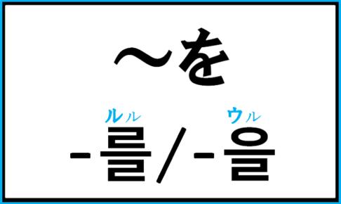 助詞「を」の韓国語「-를/-을」の使い分けについて例文を見ながら解説