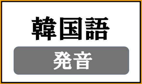 韓国語の発音