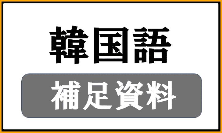 韓国語の補足資料