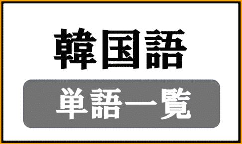 韓国語単語【一覧】【まとめ】
