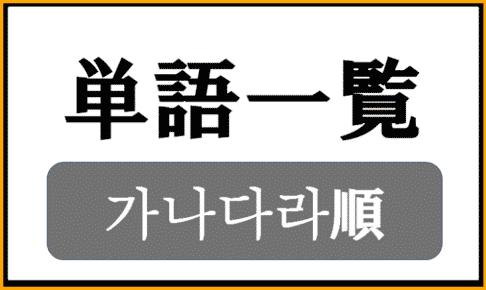 韓国語単語一覧《가나다라順》