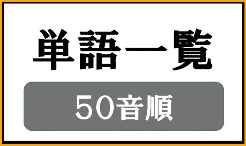 韓国語単語一覧《50音順》