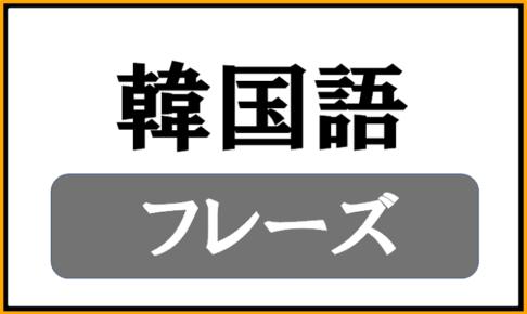 よく使う便利なひとこと韓国語フレーズ【まとめ】