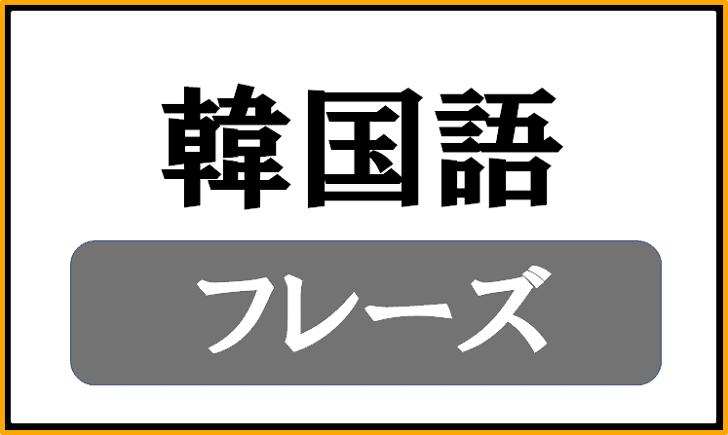 韓国語のよく使う便利なひとことフレーズ【総まとめ】