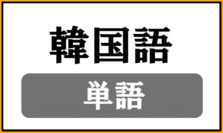 韓国語の単語について解説