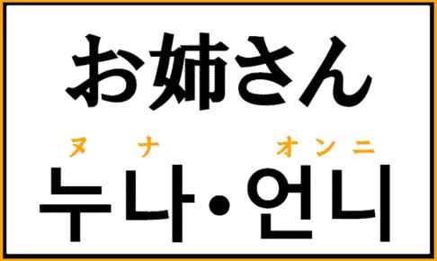 「お姉さん」を韓国語では?「オンニ」と「ヌナ」の意味と使い方を解説!