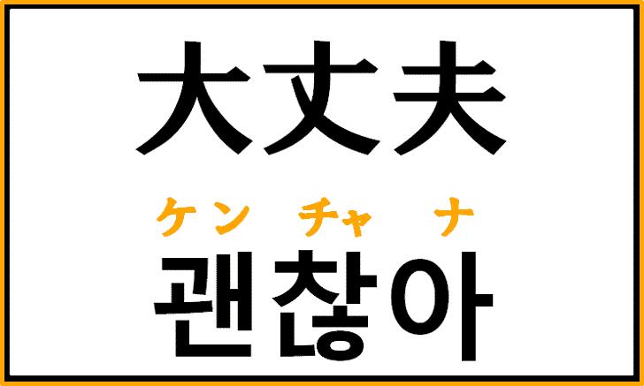 「大丈夫」を韓国語で何という?「ケンチャナ」の意味と使い方を解説!