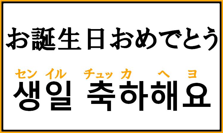 「お誕生日おめでとう」を韓国語で何というか解説!ハングルでお祝いフレーズを紹介