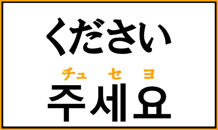 「ください」を韓国語で何という?「チュセヨ」の意味と使い方を解説!