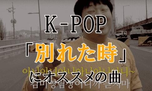 【K-POP】別れた時にオススメの曲