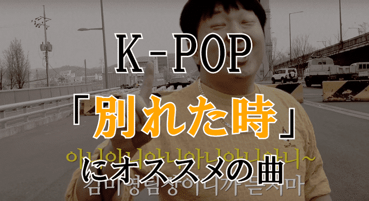 【K-POP】別れた時にオススメの韓国の歌