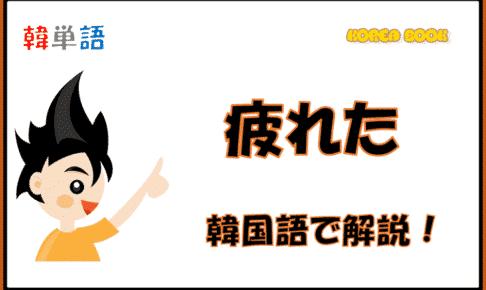 「疲れた」を韓国語で何というか解説!ハングルの関連単語も紹介!