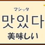 韓国語単語「맛있다」を解説