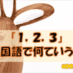 韓国語単語「123」を解説