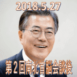 2018年5月27日第2回南北首脳会談後