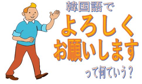 韓国語で「よろしくお願いします」って何ていう?