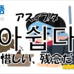 韓国語単語「아쉽다」を解説