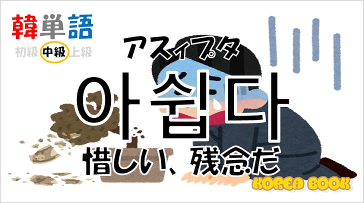 韓国語の「아쉽다 アスィプタ【惜しい、残念だ】」を解説!〈TOPIK中級 ...
