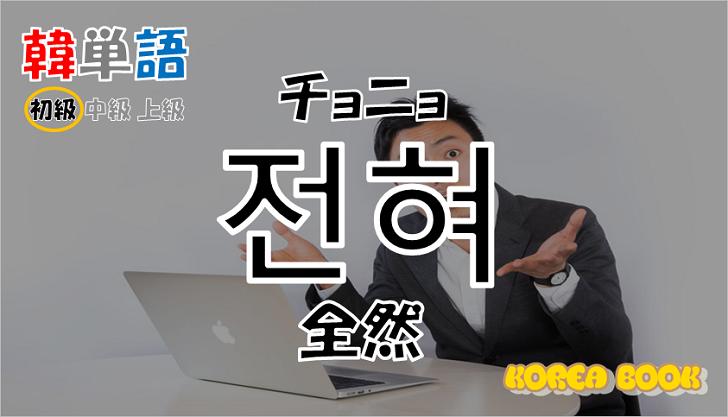 韓国語単語「전혀」を解説