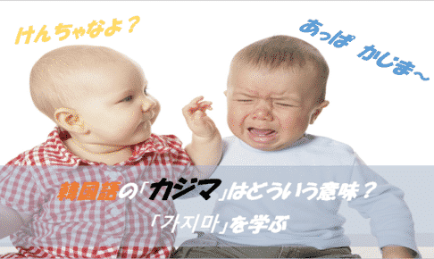 韓国語で「行かないで」