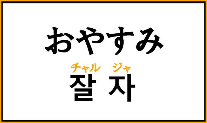 韓国語で「おやすみ」は何というか?ハングルで挨拶を学ぶ