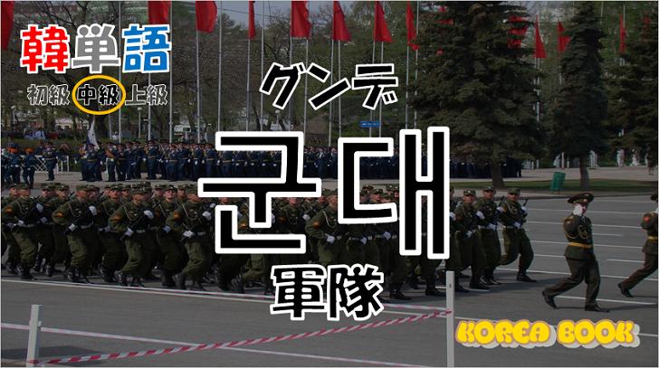韓国語単語「군대」を解説