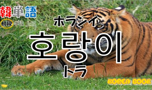 韓国語単語「호랑이」を解説