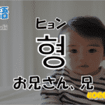 韓国語単語「형」を解説