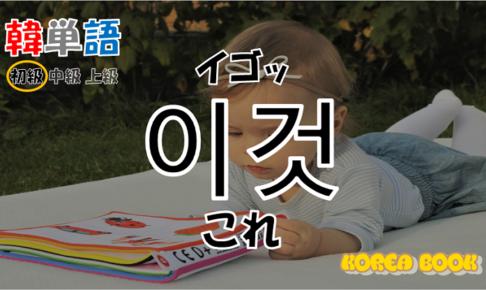 韓国語単語「이것」を解説