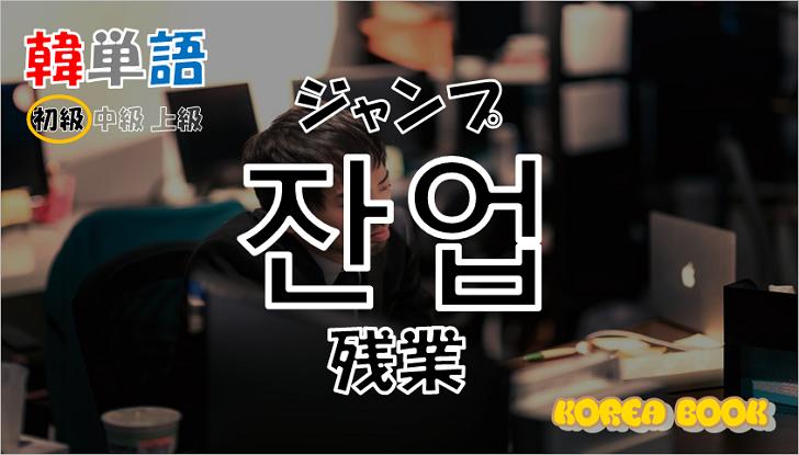 韓国語単語「잔업」を解説