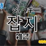 韓国語単語「잡지」を解説