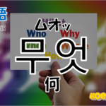 韓国語単語「무엇」を解説