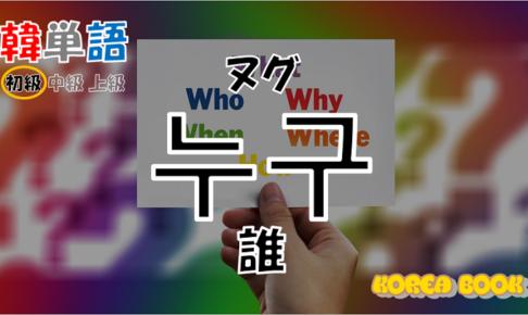 韓国語単語「누구」を解説