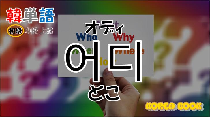 韓国語単語「어디」を解説