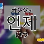 韓国語単語「언제」を解説
